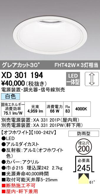 オーデリック(ODELIC) [XD301194] LEDダウンライト【送料無料】