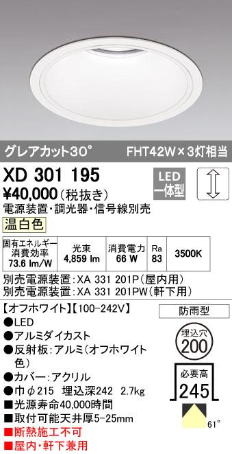 オーデリック(ODELIC) [XD301195] LEDダウンライト【送料無料】