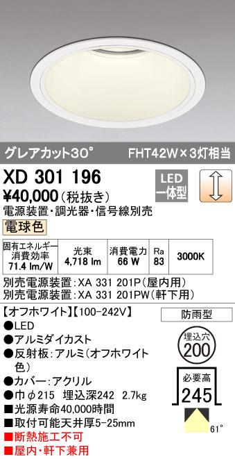 オーデリック(ODELIC) [XD301196] LEDダウンライト【送料無料】