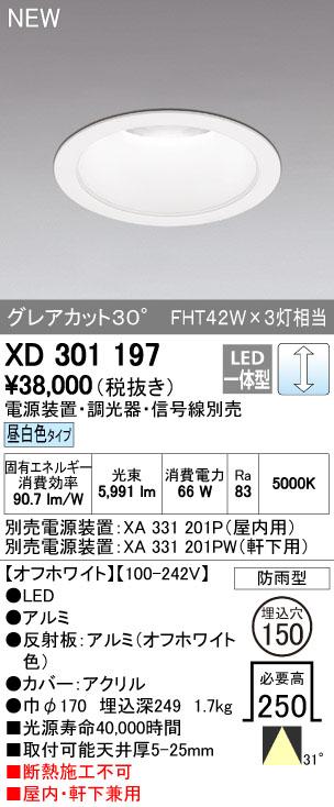 オーデリック(ODELIC) [XD301197] LEDダウンライト【送料無料】