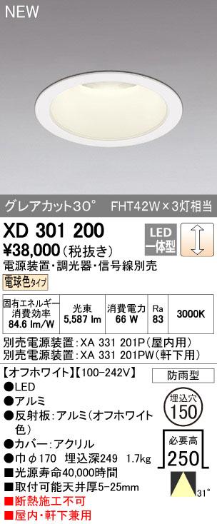 オーデリック(ODELIC) [XD301200] LEDダウンライト【送料無料】