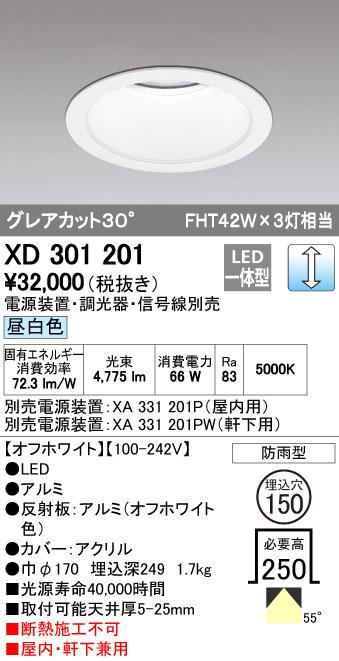 オーデリック(ODELIC) [XD301201] LEDダウンライト【送料無料】