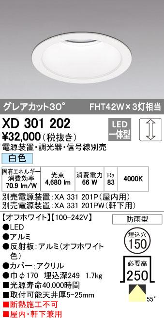 オーデリック(ODELIC) [XD301202] LEDダウンライト【送料無料】