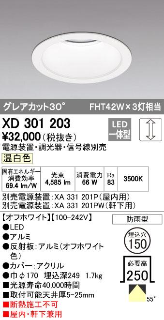 オーデリック(ODELIC) [XD301203] LEDダウンライト【送料無料】