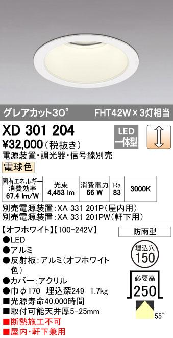 オーデリック(ODELIC) [XD301204] LEDダウンライト【送料無料】