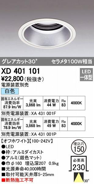 オーデリック ODELIC XD401101 LEDダウンライト【送料無料】