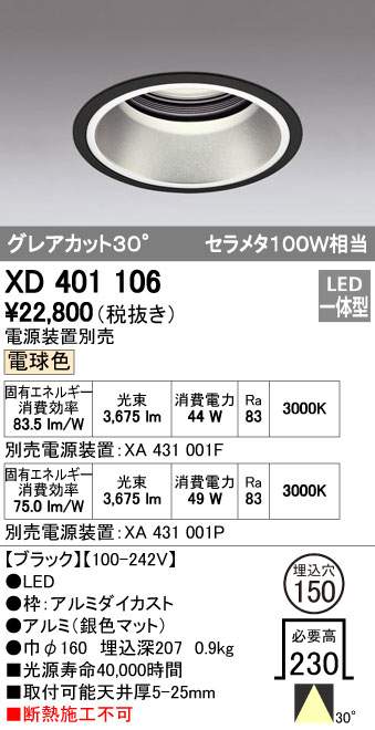 オーデリック ODELIC XD401106 LEDダウンライト【送料無料】