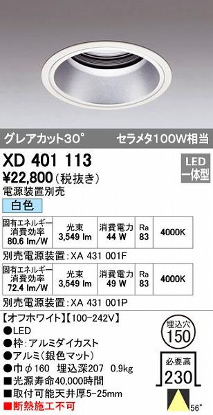 オーデリック ODELIC XD401113 LEDダウンライト【送料無料】