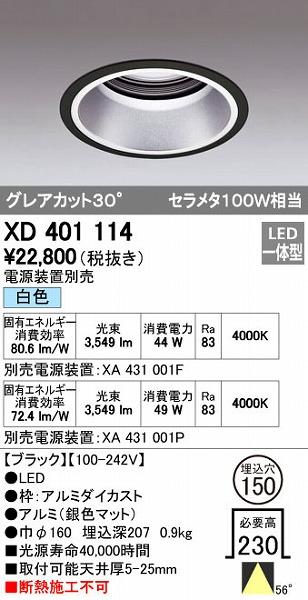 オーデリック ODELIC XD401114 LEDダウンライト【送料無料】