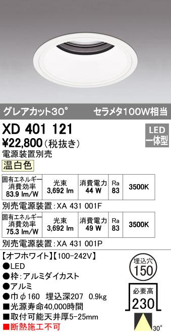 オーデリック ODELIC XD401121 LEDダウンライト【送料無料】