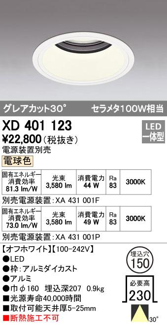 オーデリック ODELIC XD401123 LEDダウンライト【送料無料】