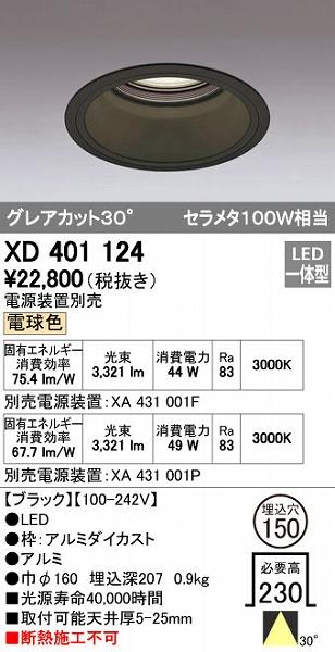 オーデリック ODELIC XD401124 LEDダウンライト【送料無料】