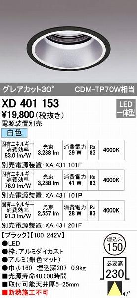 オーデリック ODELIC XD401153 LEDダウンライト【送料無料】