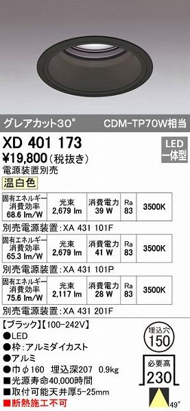 オーデリック ODELIC XD401173 LEDダウンライト【送料無料】
