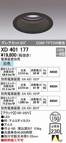 オーデリック ODELIC XD401177 LEDダウンライト【送料無料】