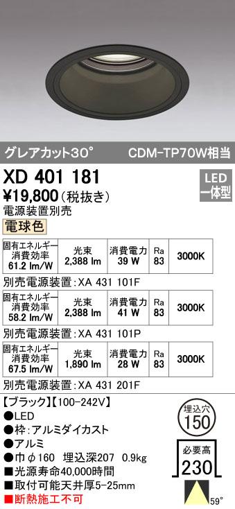 オーデリック ODELIC XD401181 LEDダウンライト【送料無料】