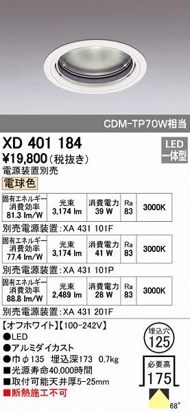 オーデリック ODELIC XD401184 LEDダウンライト【送料無料】