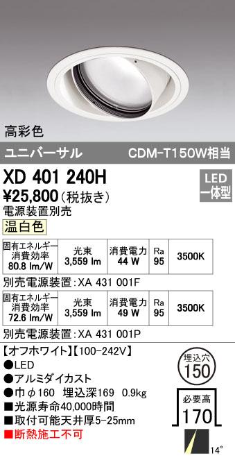 オーデリック(ODELIC) [XD401240H] LEDダウンライト【送料無料】
