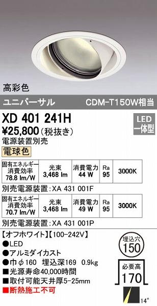 オーデリック(ODELIC) [XD401241H] LEDダウンライト【送料無料】