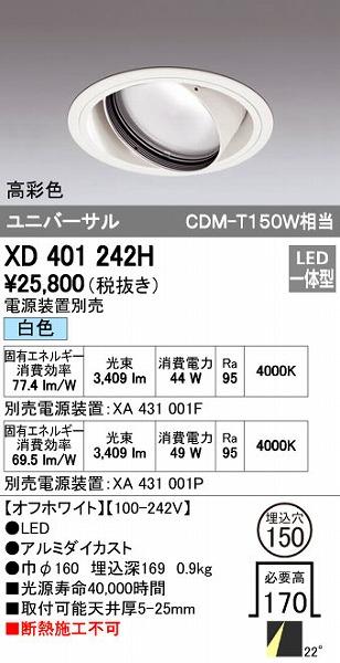 オーデリック(ODELIC) [XD401242H] LEDダウンライト【送料無料】