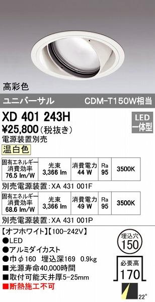 オーデリック(ODELIC) [XD401243H] LEDダウンライト【送料無料】