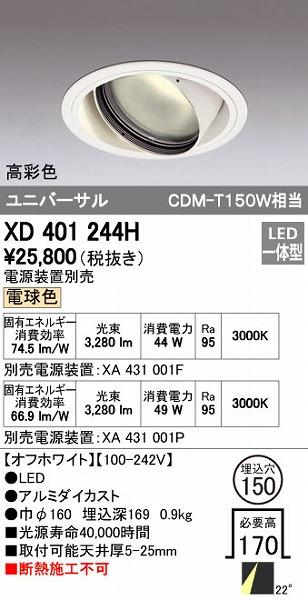 オーデリック(ODELIC) [XD401244H] LEDダウンライト【送料無料】