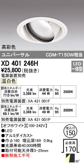 オーデリック(ODELIC) [XD401246H] LEDダウンライト【送料無料】