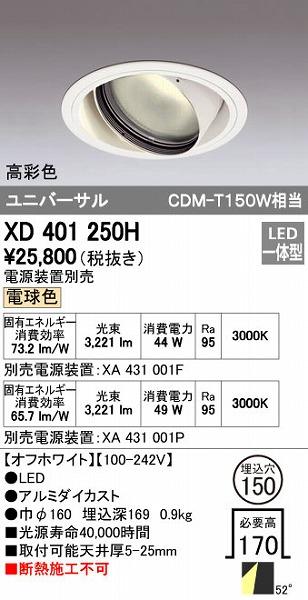 オーデリック(ODELIC) [XD401250H] LEDダウンライト【送料無料】