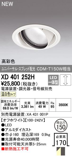 オーデリック(ODELIC) [XD401252H] LEDダウンライト【送料無料】