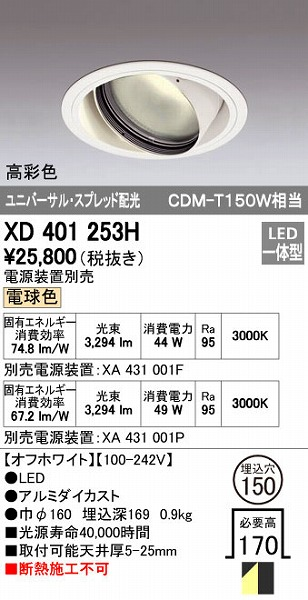 オーデリック(ODELIC) [XD401253H] LEDダウンライト【送料無料】