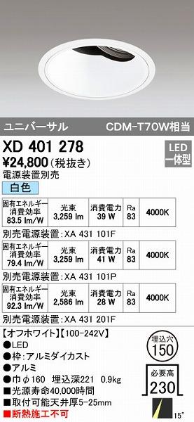 オーデリック(ODELIC) [XD401278] LEDダウンライト【送料無料】