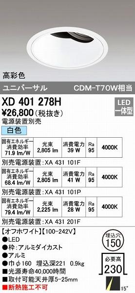 オーデリック ODELIC XD401278H LEDダウンライト【送料無料】