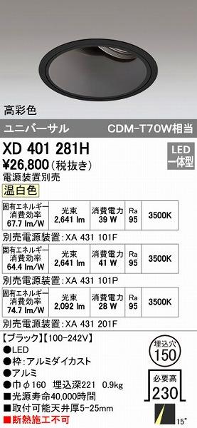 オーデリック(ODELIC) [XD401281H] LEDダウンライト【送料無料】