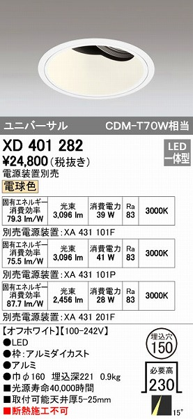 オーデリック(ODELIC) [XD401282] LEDダウンライト【送料無料】