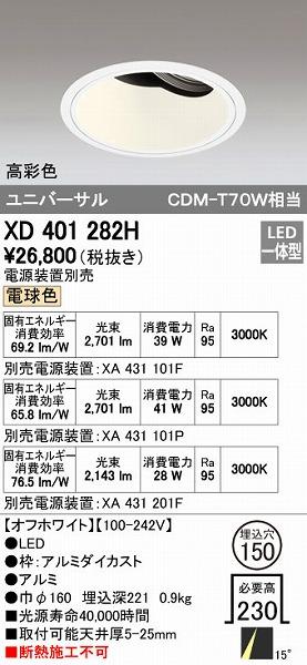 オーデリック(ODELIC) [XD401282H] LEDダウンライト【送料無料】
