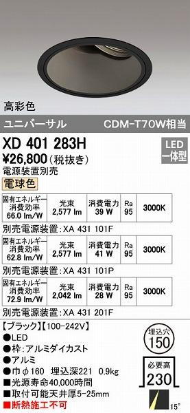 オーデリック(ODELIC) [XD401283H] LEDダウンライト【送料無料】