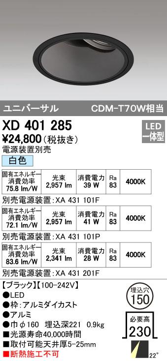 オーデリック(ODELIC) [XD401285] LEDダウンライト【送料無料】
