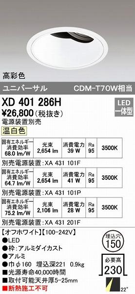 オーデリック(ODELIC) [XD401286H] LEDダウンライト【送料無料】