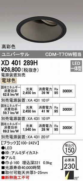 オーデリック(ODELIC) [XD401289H] LEDダウンライト【送料無料】