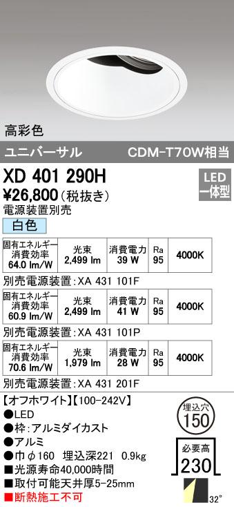 オーデリック(ODELIC) [XD401290H] LEDダウンライト【送料無料】