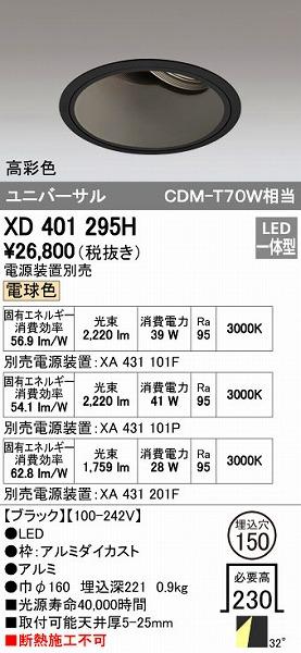 オーデリック(ODELIC) [XD401295H] LEDダウンライト【送料無料】