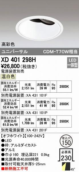 オーデリック(ODELIC) [XD401298H] LEDダウンライト【送料無料】
