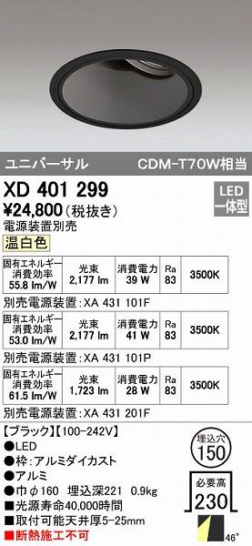 オーデリック ODELIC XD401299 LEDダウンライト【送料無料】