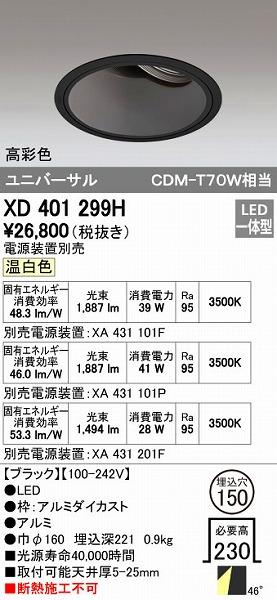 オーデリック(ODELIC) [XD401299H] LEDダウンライト【送料無料】