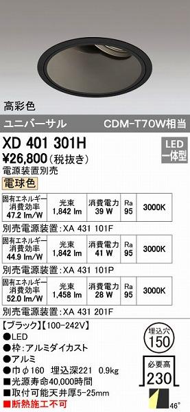 オーデリック(ODELIC) [XD401301H] LEDダウンライト【送料無料】