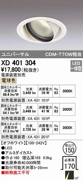 オーデリック ODELIC XD401304 LEDダウンライト【送料無料】