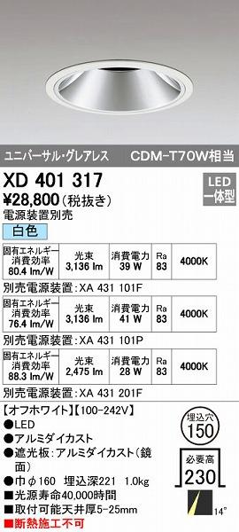 オーデリック ODELIC XD401317 LEDダウンライト【送料無料】