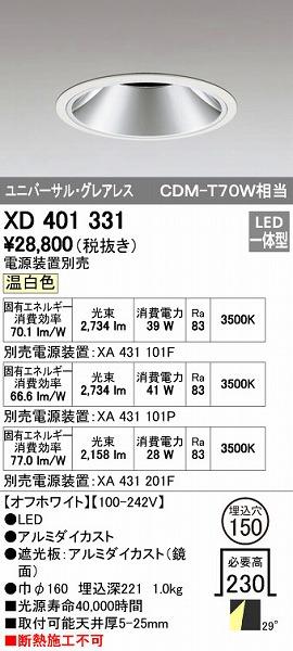 オーデリック ODELIC XD401331 LEDダウンライト【送料無料】