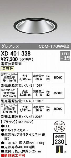 オーデリック(ODELIC) [XD401338] LEDダウンライト【送料無料】
