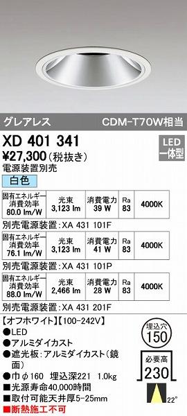 オーデリック(ODELIC) [XD401341] LEDダウンライト【送料無料】